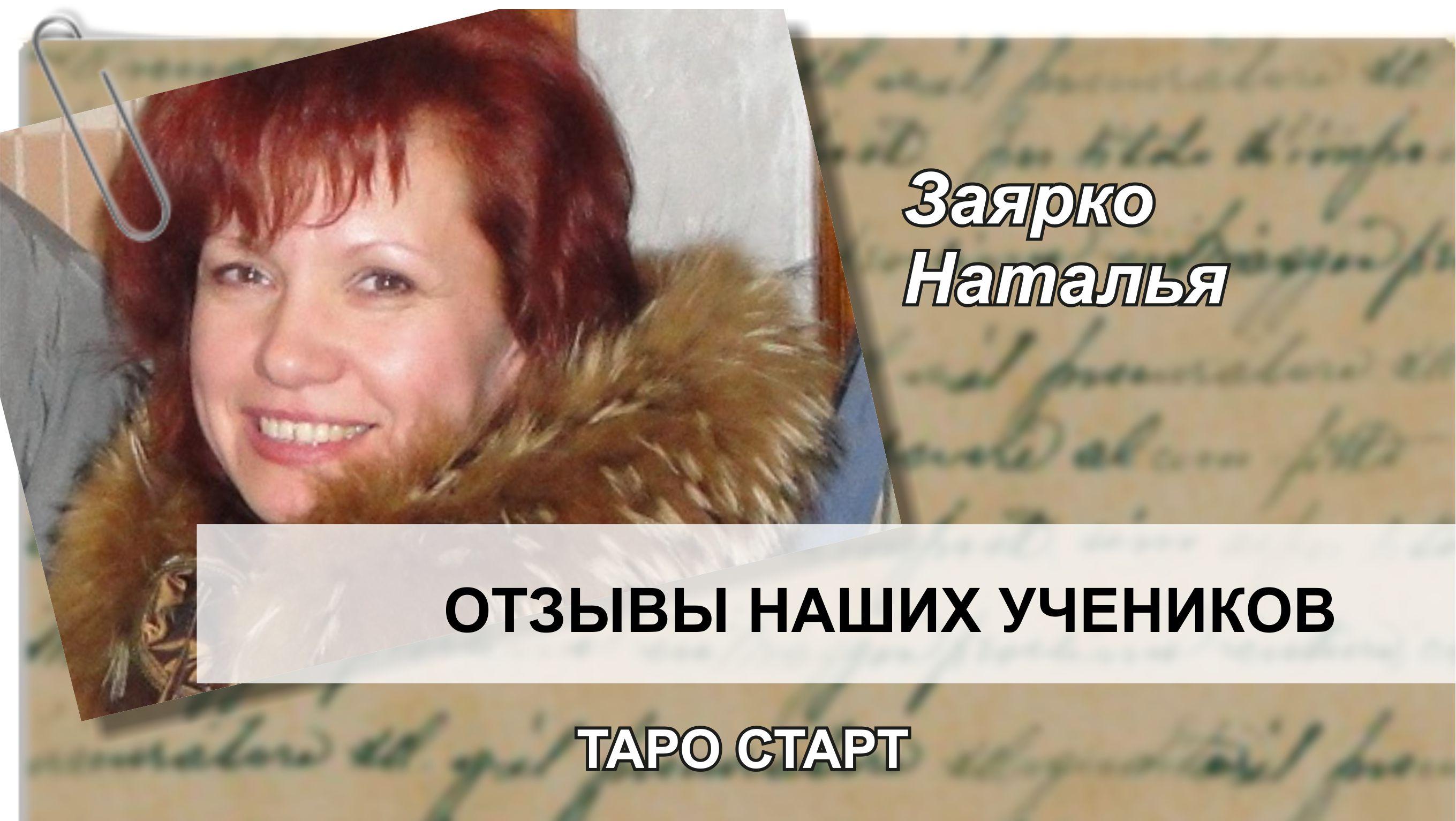 Заярко Наталья отзыв Таро Старт