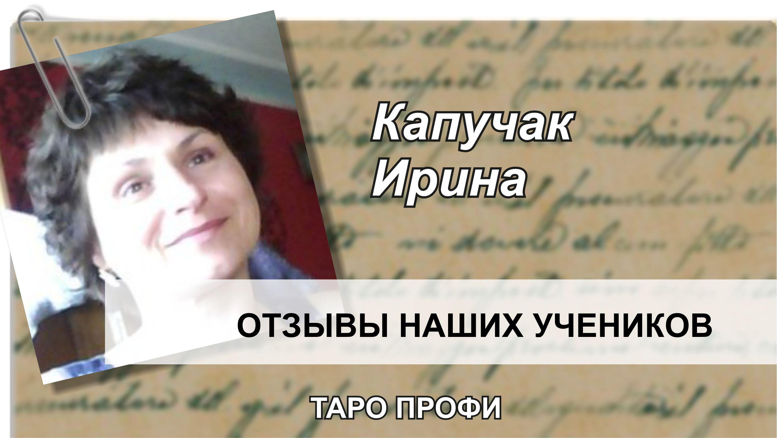 Капучак Ирина отзыв Таро Профи