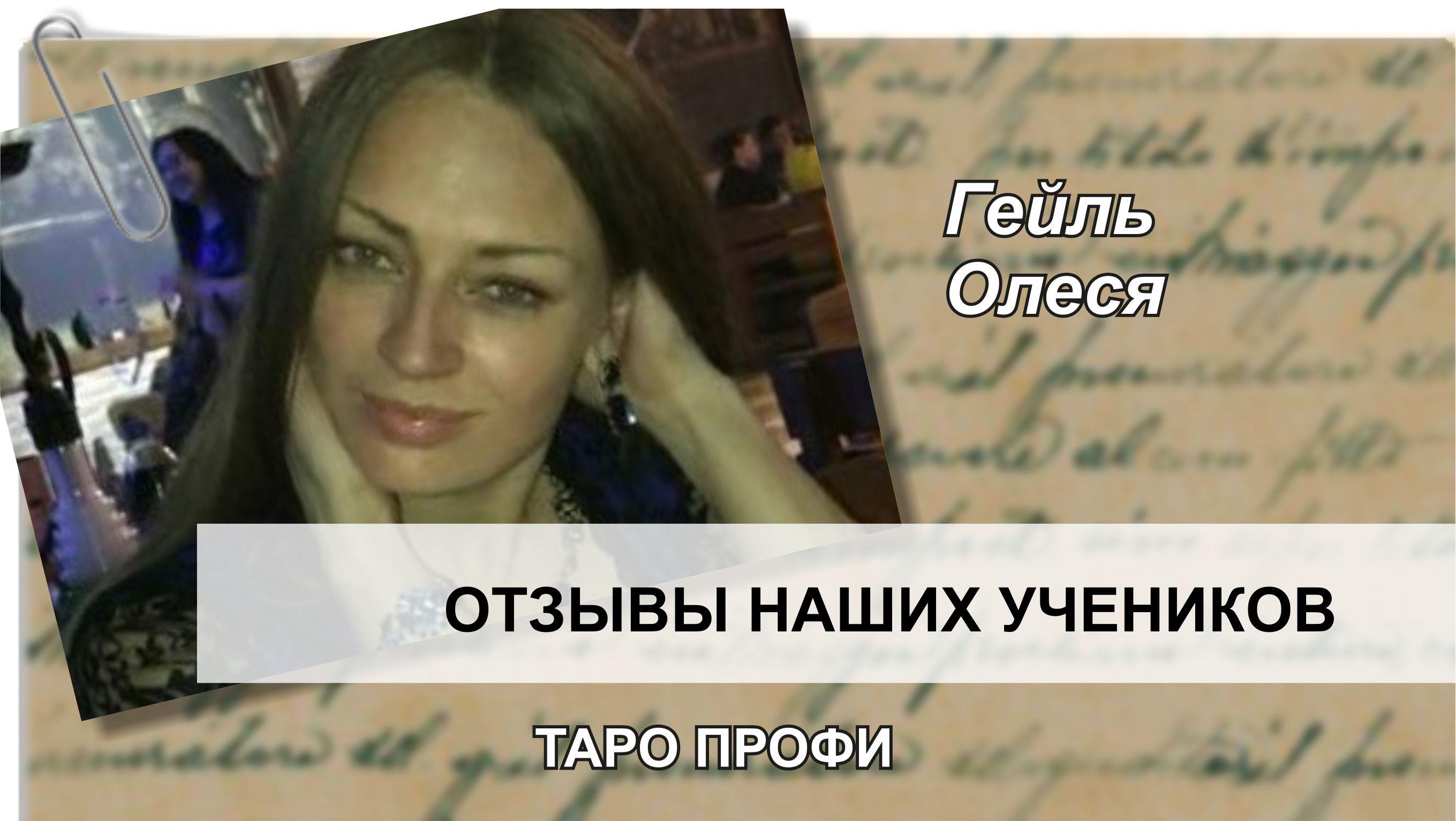 Гейль Олеся отзыв Таро Профи