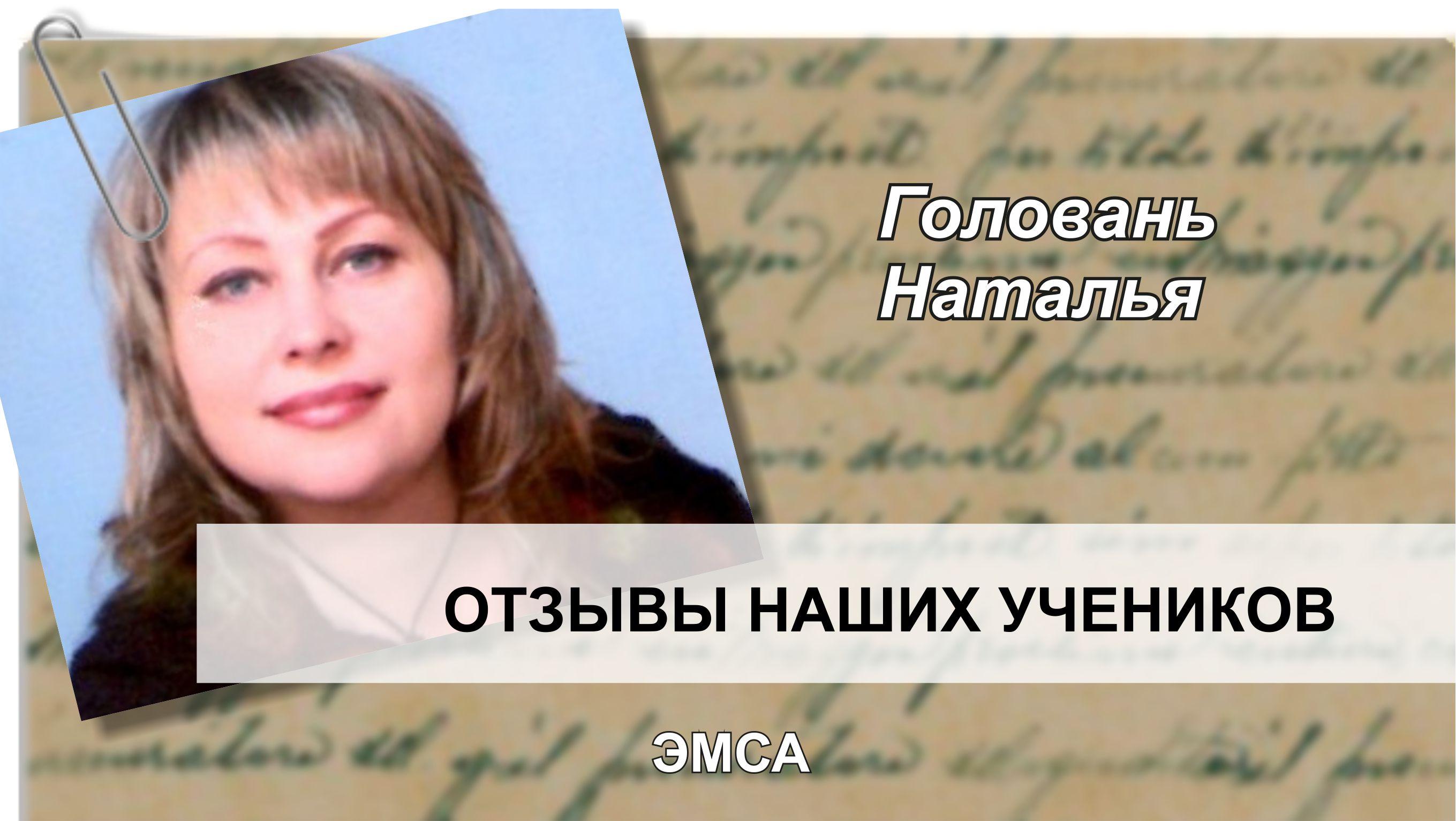 Головань Наталья отзыв ЭМСА