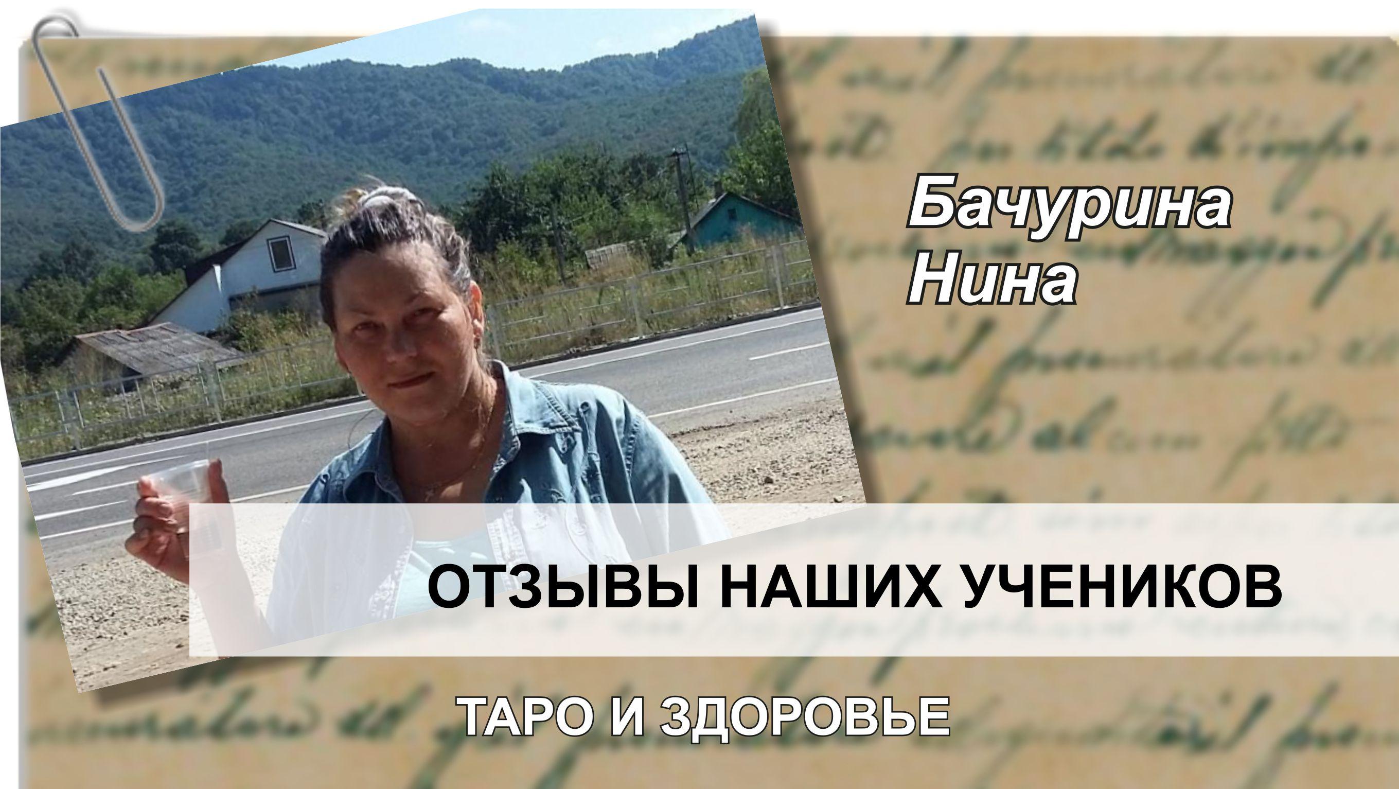 Бачурина Нина отзыв Таро и здоровье