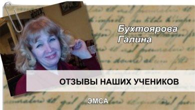Бухтоярова Галина отзыв ЭМСА
