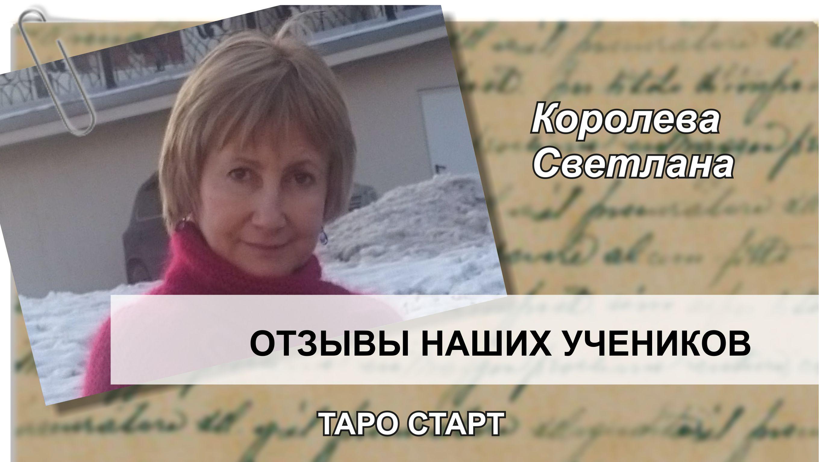 Королева Светлана отзыв Таро Старт