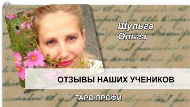 Шульга Ольга отзыв Таро Профи