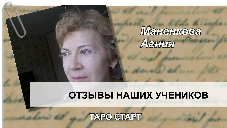 Маненкова Агния отзыв Таро Старт