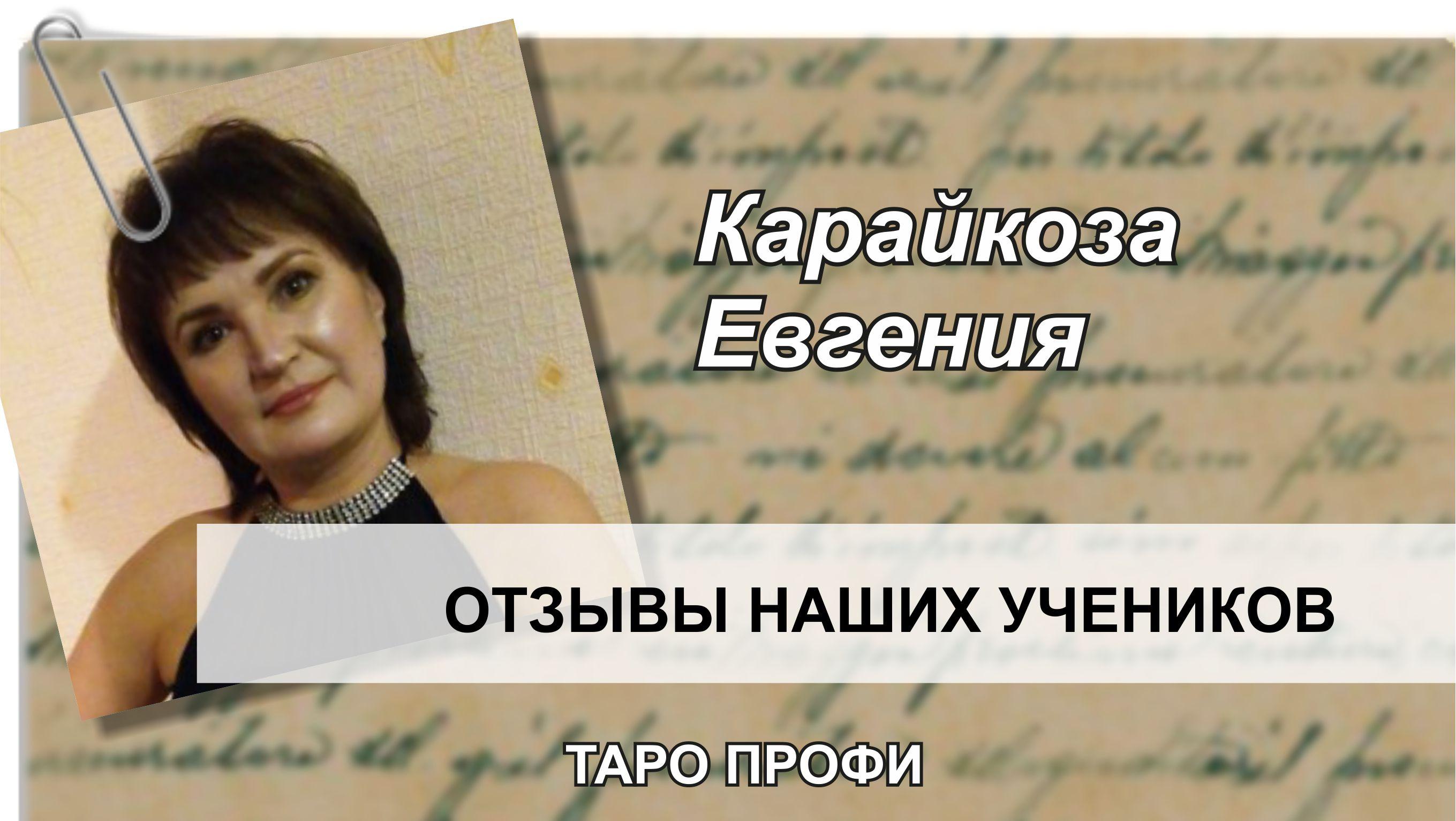 Карайкоза Евгения отзыв Таро Профи