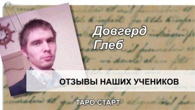 Довгерд Глеб отзыв Таро Старт