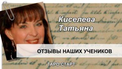 Киселева Татьяна отзыв Таро Старт