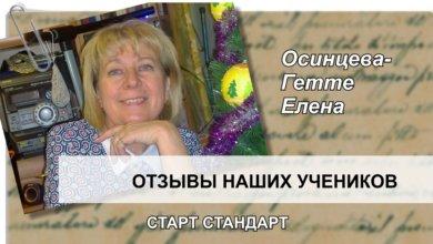Осинцева-Гетте Елена отзыв Таро Старт