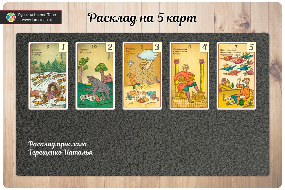 пример расклада на 5 карт
