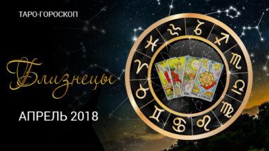Таро прогноз для Близнецов на апрель 2018 года