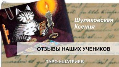 Шуляковская Ксения отзыв Таро Кшатриев