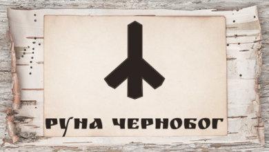 Славянская руна Чернобог значение