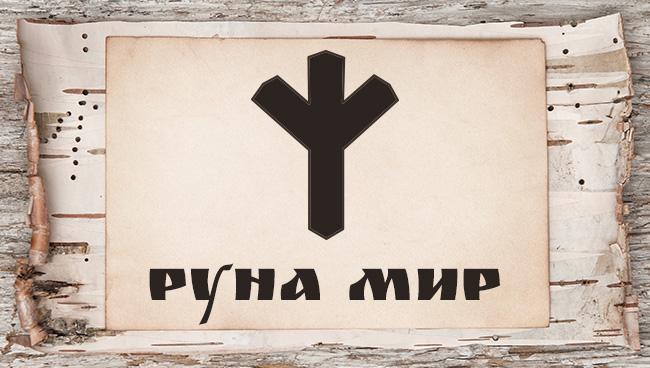 Славянская руна Мир значение
