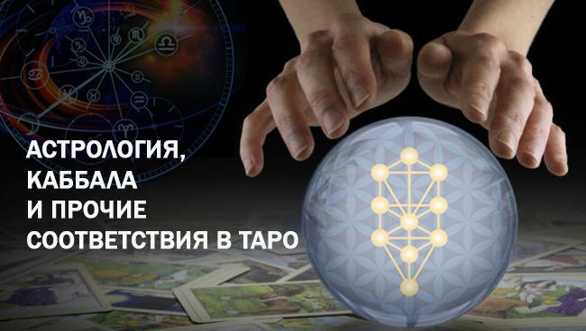 Астрология, каббала, нумерология, буквы иврита и прочие соответствия в Таро