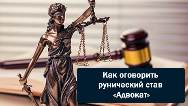 Как оговорить рунический став Адвокат