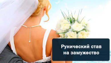 Рунический став на замужество с определённым человеком