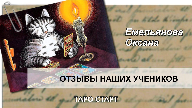 Емельянова Оксана отзыв Таро Старт