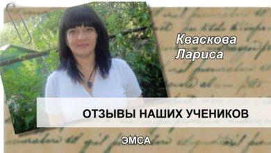 Кваскова Лариса отзыв ЭМСА