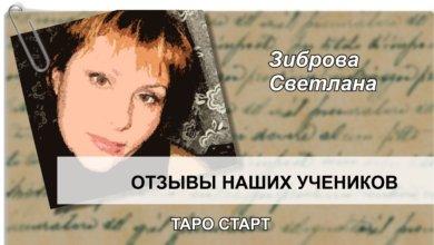 Зиброва Светлана отзыв Таро Старт