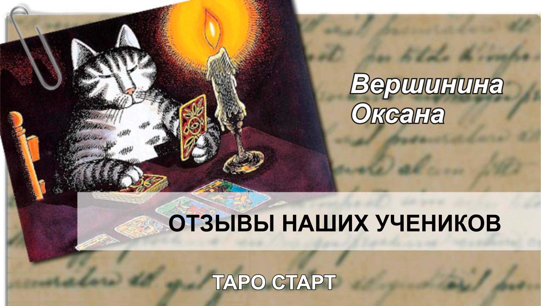 Вершинина Оксана отзыв Таро Старт