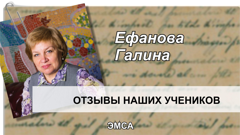 Ефанова Галина отзыв ЭМСА