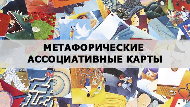Метафорические ассоциативные карты