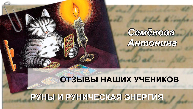 Семёнова Антонина отзыв Руны