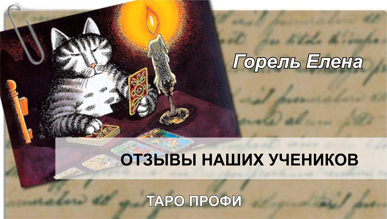 Горель Елена отзыв Таро Профи