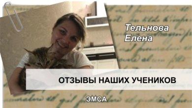 Тельнова Елена отзыв ЭМСА