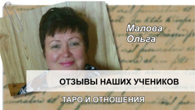 Малова Ольга отзыв Таро и Отношения