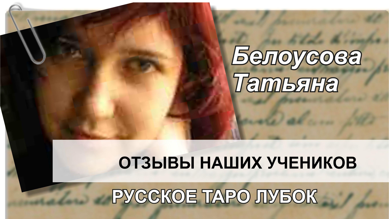 Белоусова Татьяна отзыв Русское Таро Лубок