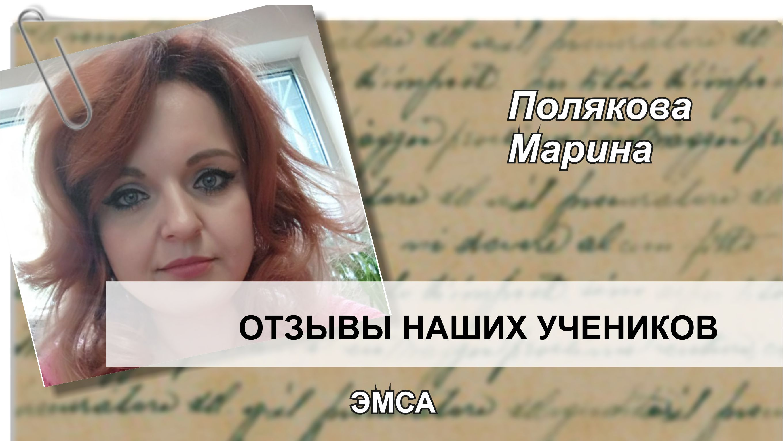 Полякова Марина отзыв ЭМСА