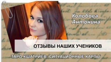 Колобова Антонина отзыв Таро Кшатриев
