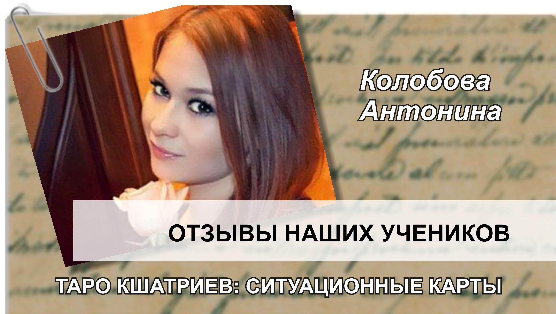 Колобова Антонина