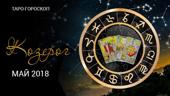 Таро прогноз для Козерогов на май 2018