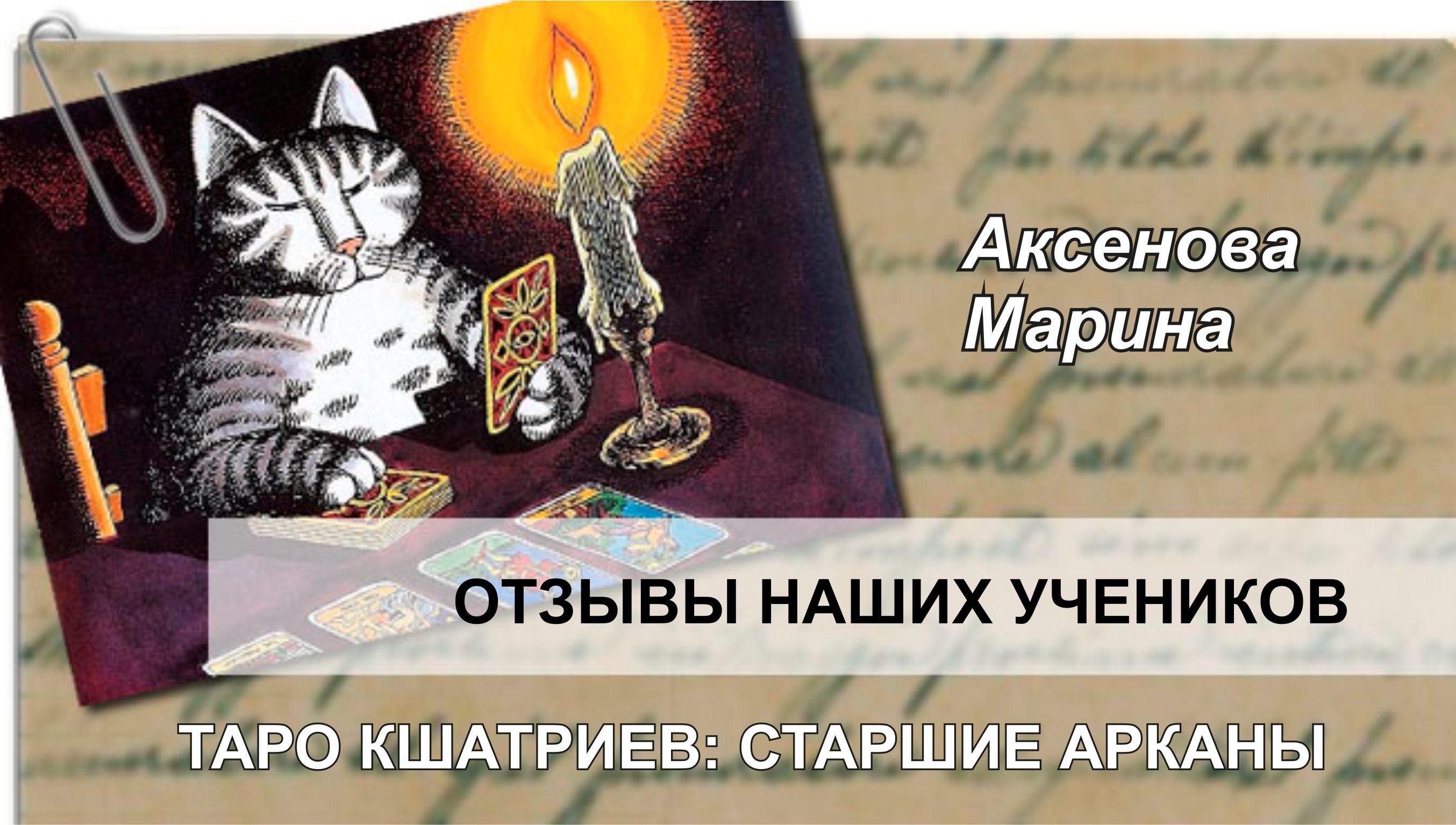 Аксенова Марина отзыв Таро Кшатриев СА