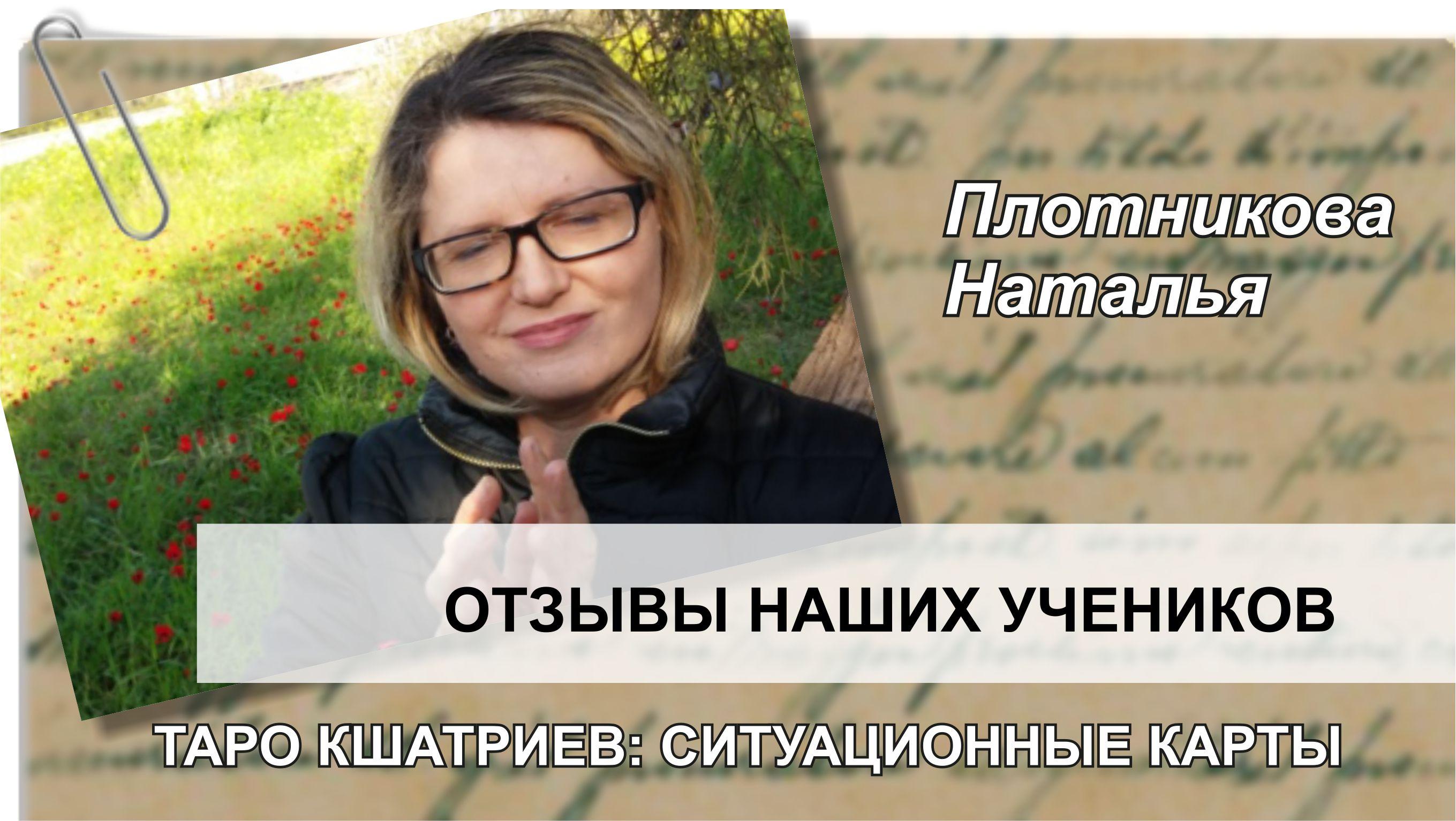 Плотникова Наталья отзыв Таро Кшатриев