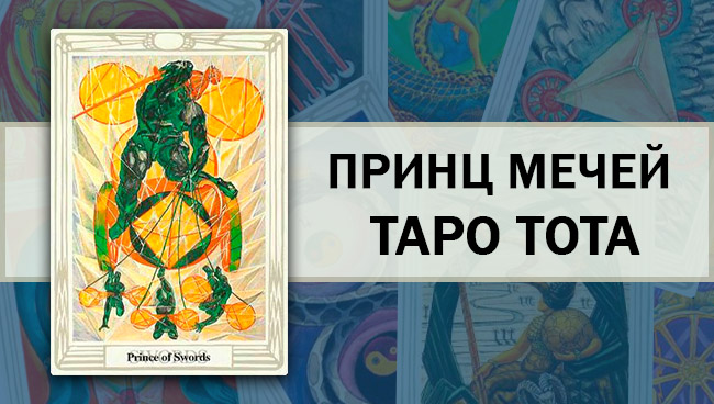 Принц Мечей Таро Тота