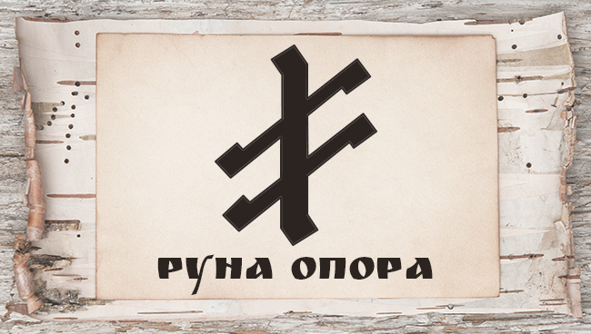 руна Опора, значение