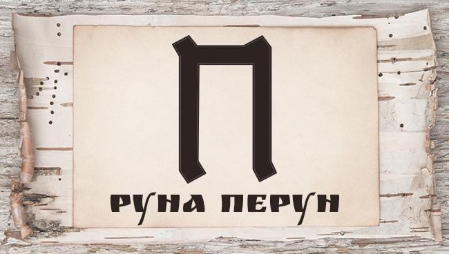 Славянские руны — значение оберегов предков