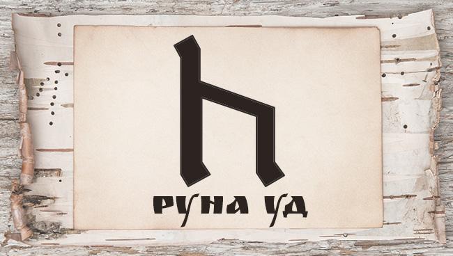 Славянская руна Уд значение