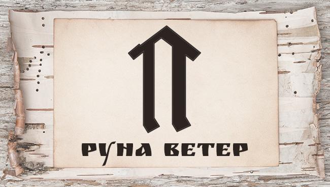 Славянская руна Ветер значение
