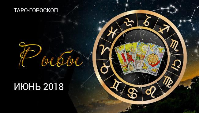 Таро-гороскоп на июнь 2018 Рыбам