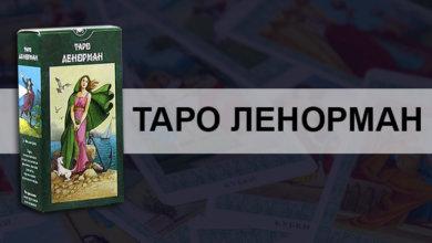 Таро Ленорман