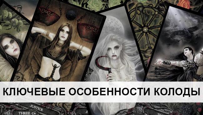 особенности колоды Таро Вампиров