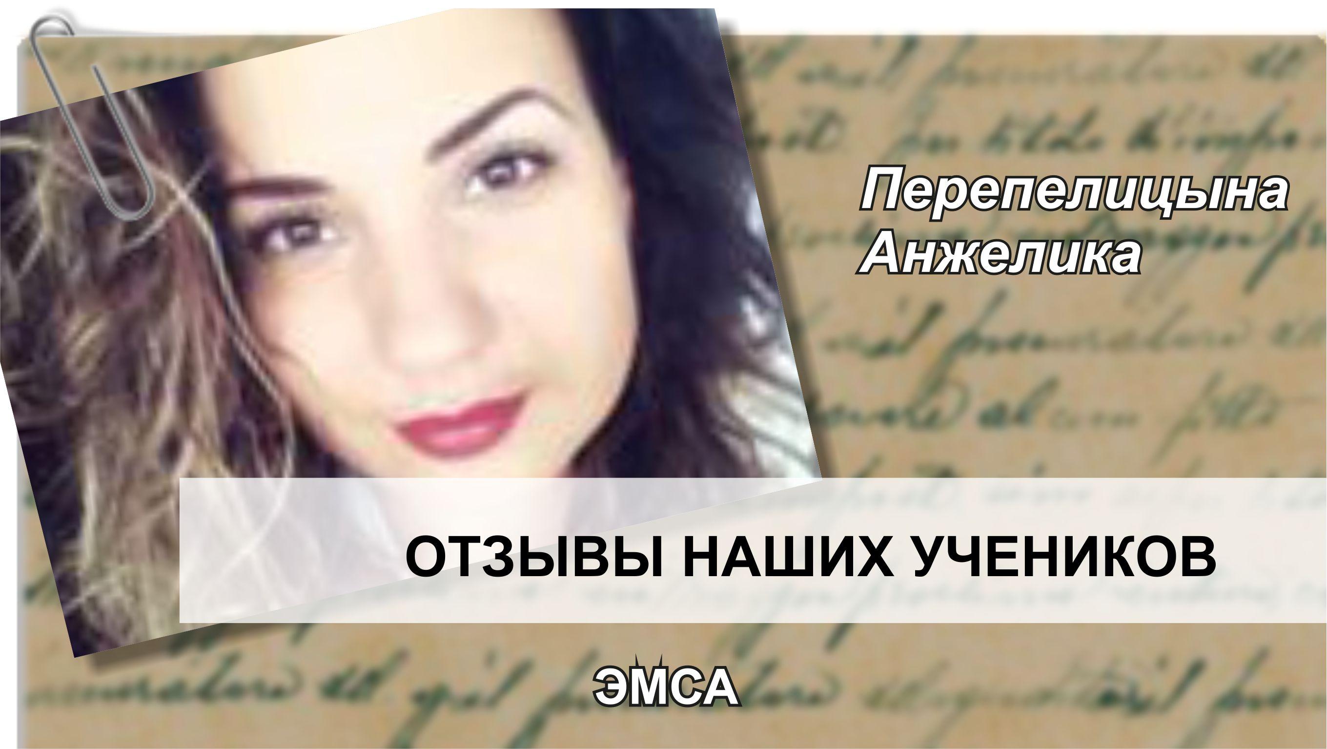 Перепелицына Анжелика делится впечатлениями после обучения в РШТ