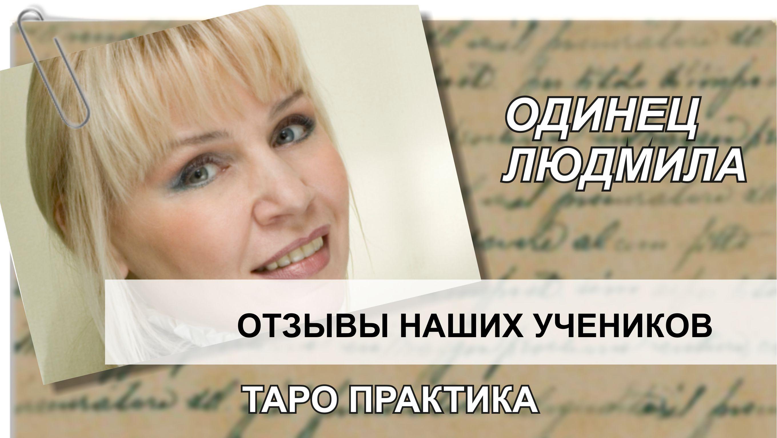 Одинец Людмила делится впечатлениями после прохождения курса Таро Практика
