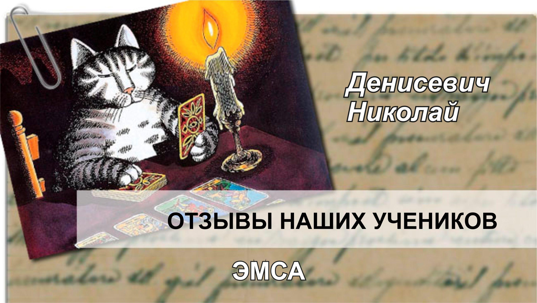 Денисевич Николай делится впечатлениями после обучения в РШТ