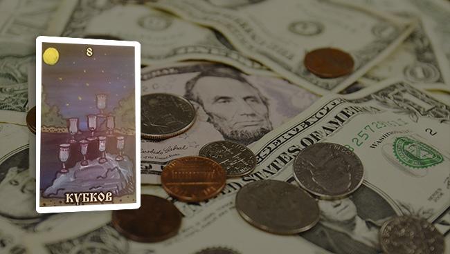 Таро прогноз для Овнов на июль 2018 года в финансовой сфере